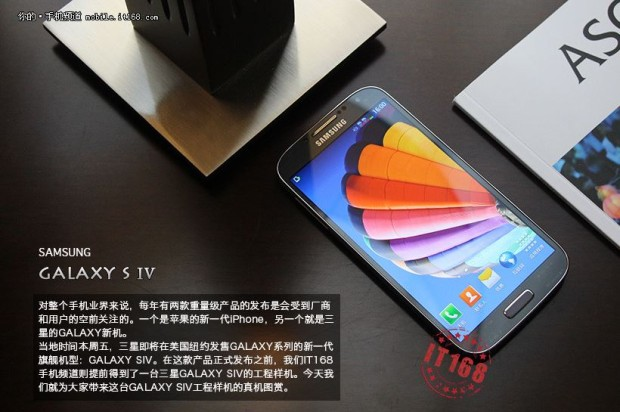 Samsung_Galaxy_SIV_China_1-620x412.jpg