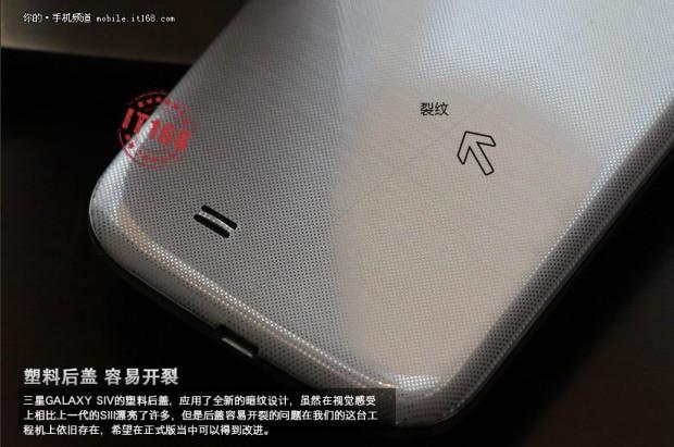 Samsung_Galaxy_SIV_China_7-620x411.jpg
